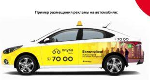 Олуча такси