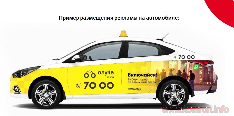Олуча такси реклама на автомобили