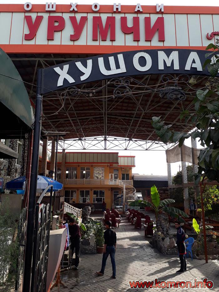 uygurka-urumchi-dushanbe
