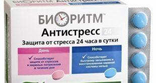 tabletki-antistress