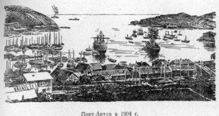 port-artur-v-1904g