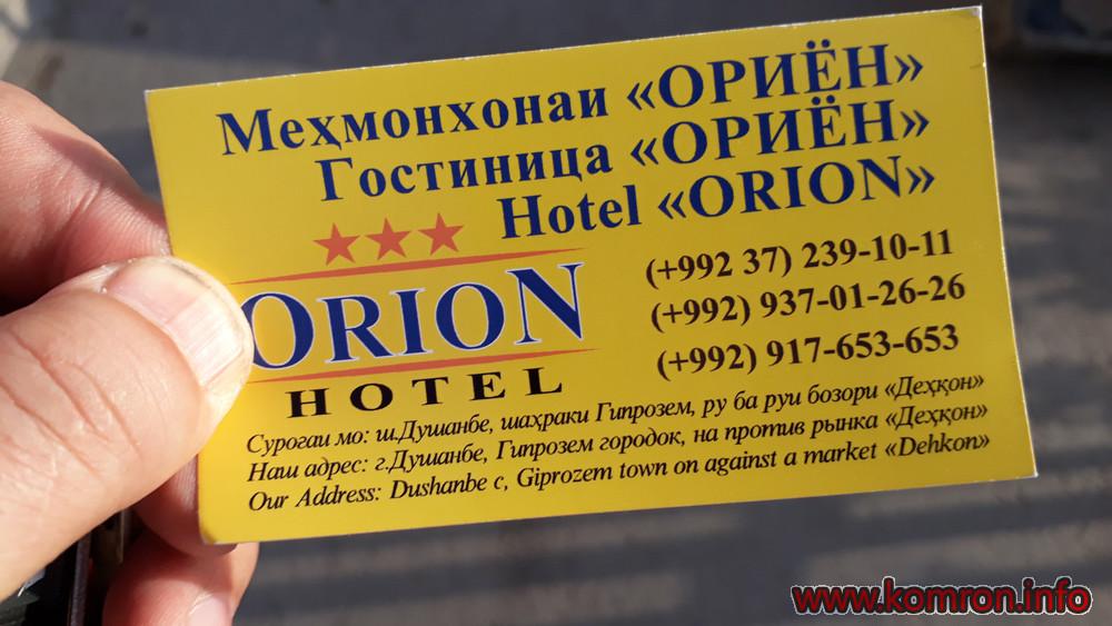 oriyon-mehmonxona-3