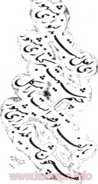 Намунаи хати Мирхусайни Истаравшани