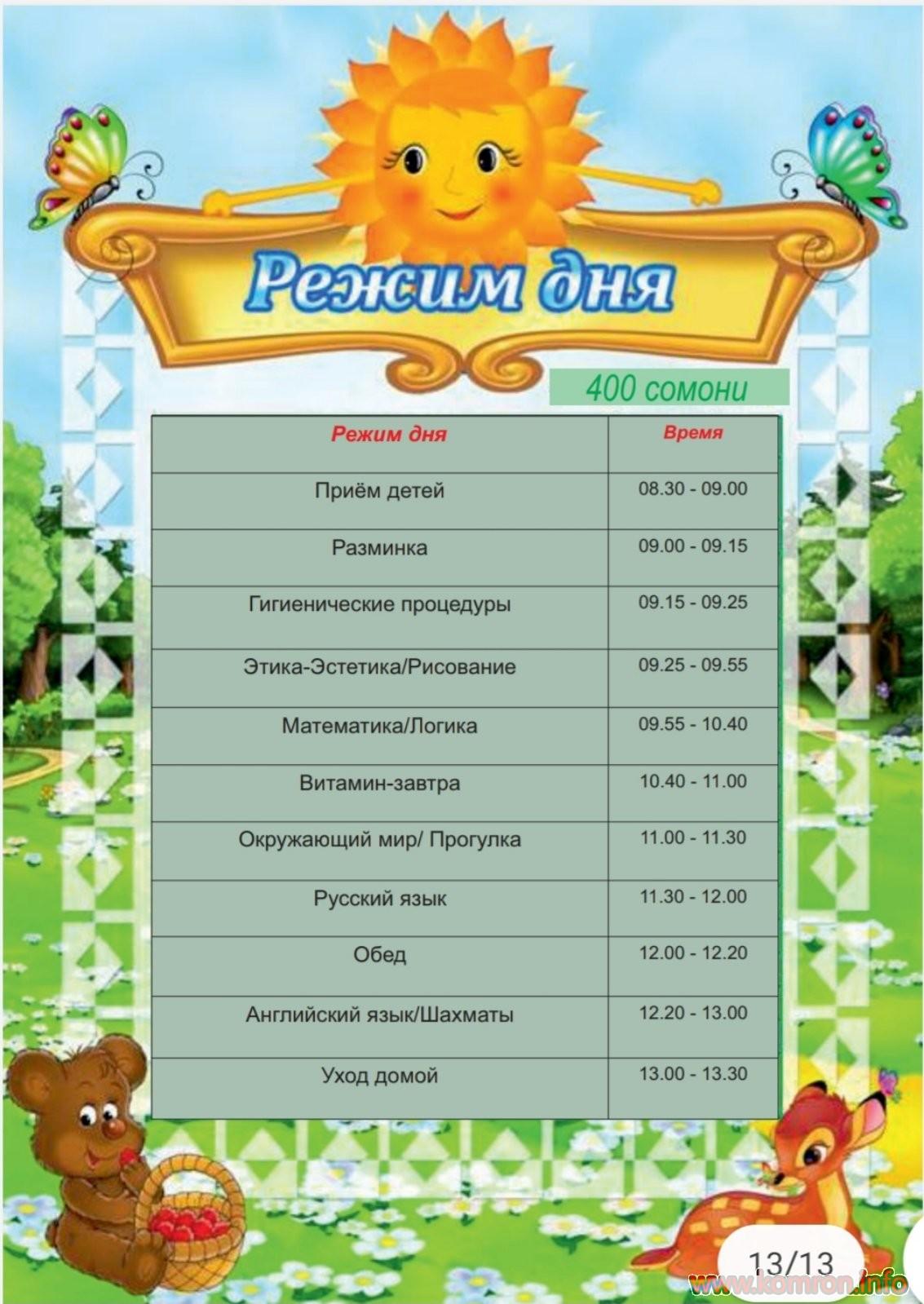 Цены детского садика Душанбе