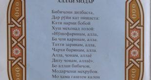 alai-modar