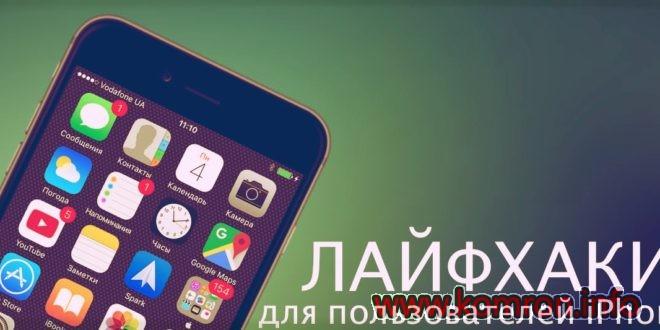 ЯБЛОЧНЫЙ ЛАЙФХАК Apple