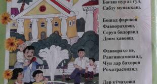 Шеър дар бораи шаҳри Душанбе