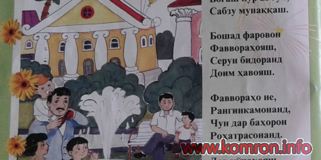 Шеър дар бораи шахри Душанбе