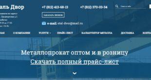 ООО «Сталь Двор» Металлопрокат всех видов недорого с доставкой в любой регион России