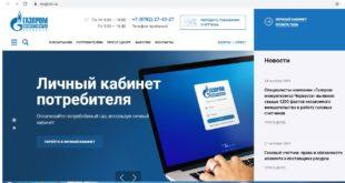 gazprom-chegoks