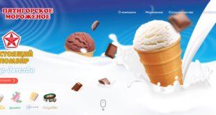 Производство мороженого в России от ЗАО «ХОЛОД» — Пятигорское