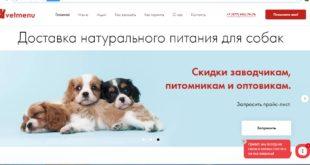 ВетМеню — Доставка натурального питания для собак в Москве