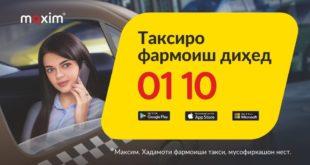 Буксировка автомобиля в Таджикистане по заказу