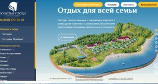 Золотые пески — Гостиничный комплекс в Ставрополе