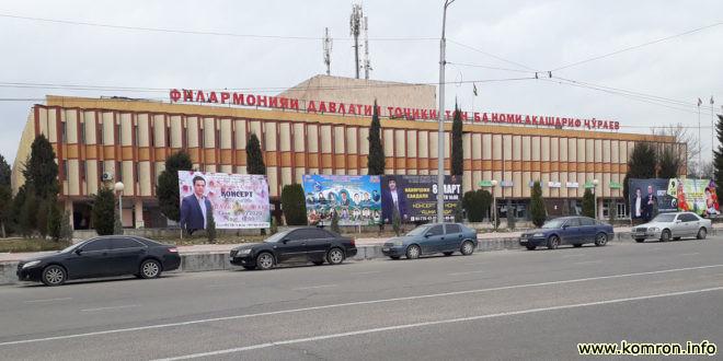 Filarmoniyai davlatii Tojikistoni ba nomi Akasharif Juraev