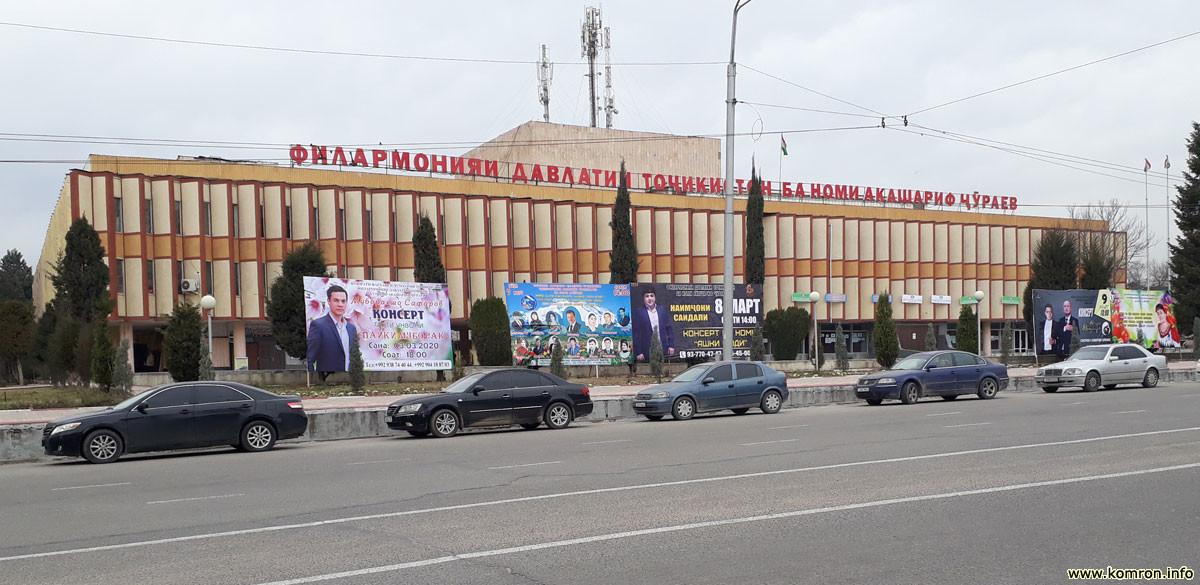 Binoi filarmoniya dar Dushanbe