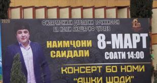 Консерти Наимҷони Саидалӣ – санаи 20.08.2020с.