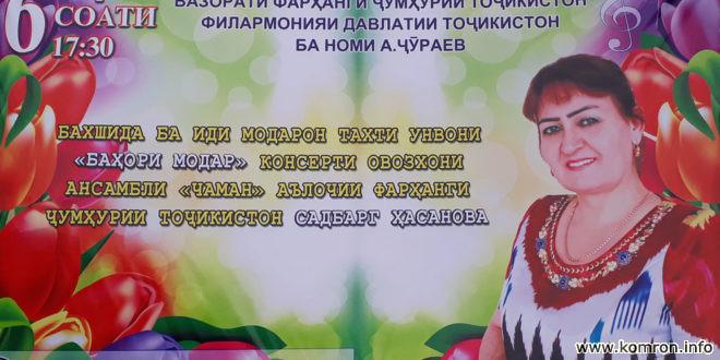 Konserti Sadbarg Hasanova 6-umi marti 2020
