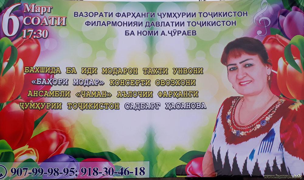 Konserti Sadbarg Hasanova