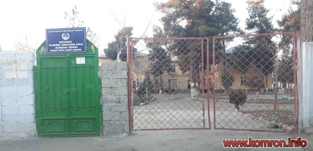 Фото Детского сада 66 в Душанбе (январ 2020г).