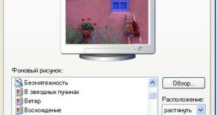 Расми «Свойства экран»