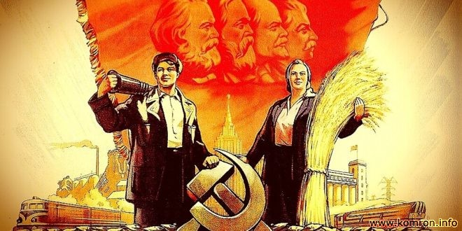 Коммунизмро чи хел мефаҳмидем