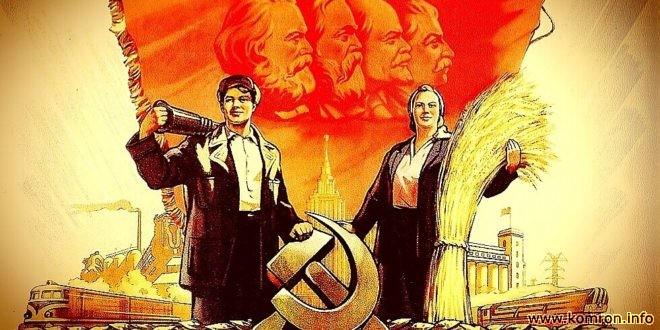 Kommunizmro chi khel mefahmidem