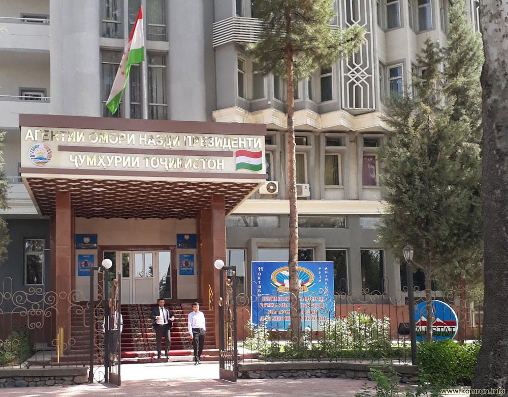 Госкомстат Таджикистана в городе Душанбе