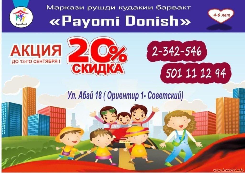 photo_2020-09-13_08-55-18