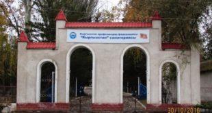 санаторий киргизистан