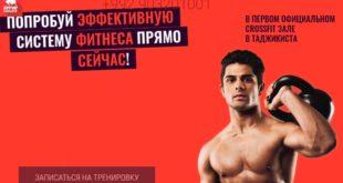 Фитнес клубы Душанбе