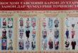 Национальные Таджикские платья 2020 года