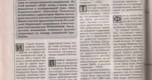 газета зож
